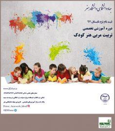 فراخوان دوره های گروه های آموزشی تربیت مربی هنر کودک جهاد دانشگاهی دانشگاه هنر