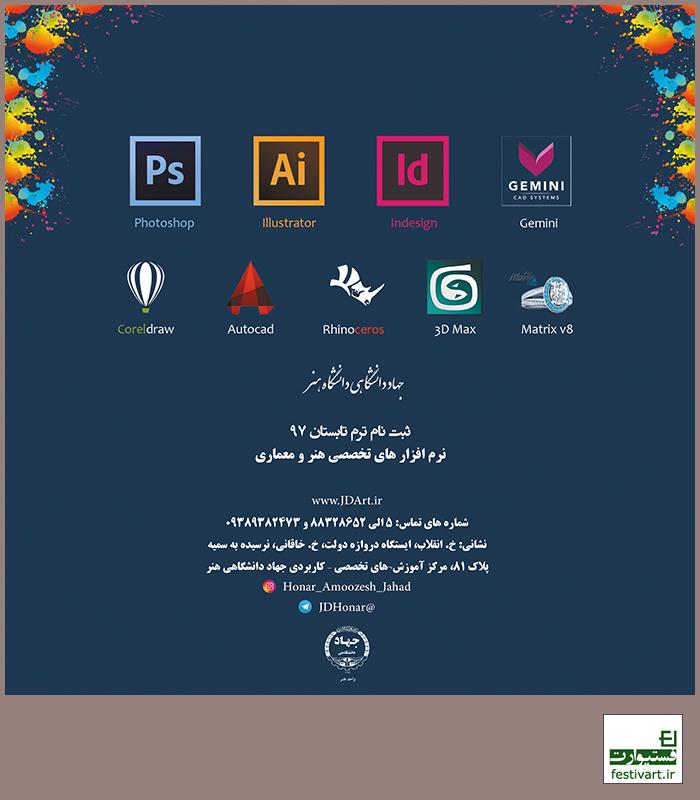 فراخوان دوره های گروه های آموزشی نرم افزارهای تخصصی هنر و معماری جهاد دانشگاهی دانشگاه هنر