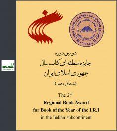 فراخوان دومین دوره جایزه منطقهای کتاب سال (ویژه شبهقاره هند)