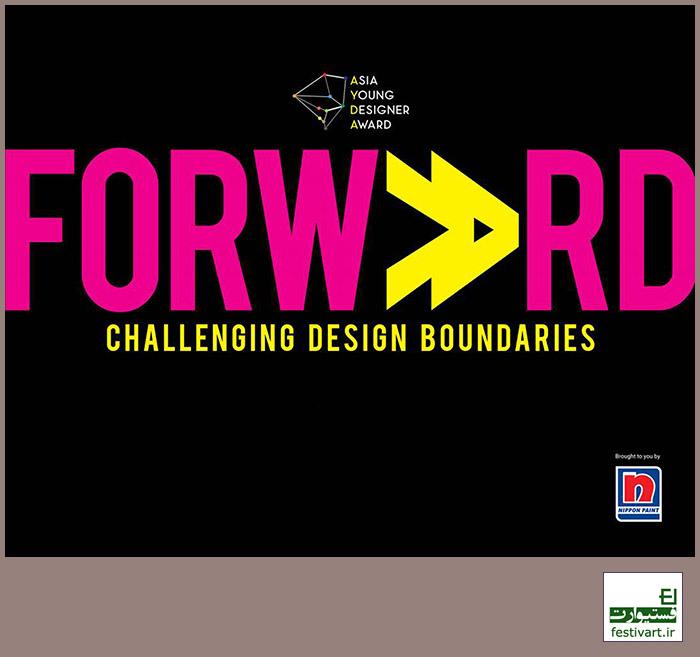 فراخوان دومین مسابقه جایزه طراح جوان آسیا