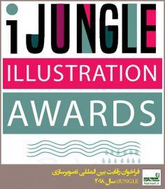 فراخوان رقابت بین المللی تصویرسازی iJUNGLE سال ۲۰۱۸