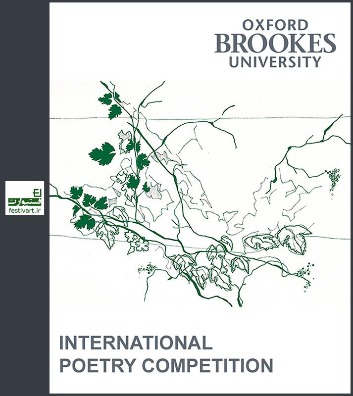 فراخوان رقابت بین المللی شعر دانشگاه آکسفورد سال ۲۰۱۸