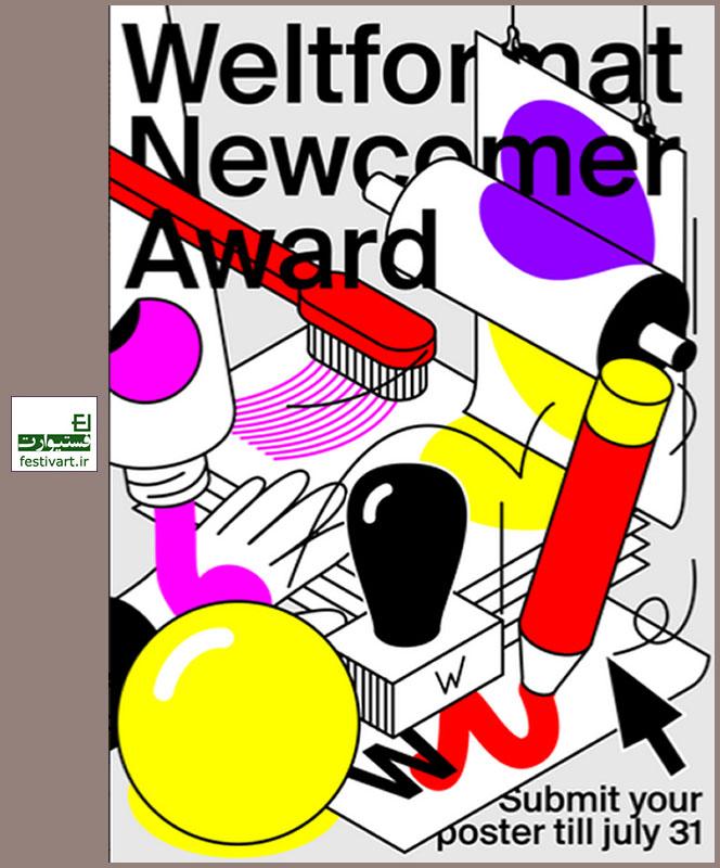 فراخوان رقابت بین المللی طراحی پوستر «Now What?!» سال ۲۰۱۸