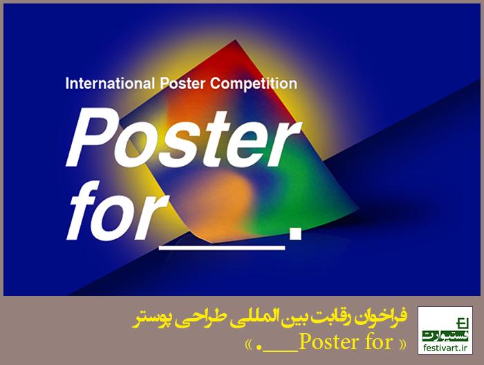 فراخوان رقابت بین المللی طراحی پوستر «.___Poster for » سال ۲۰۱۸