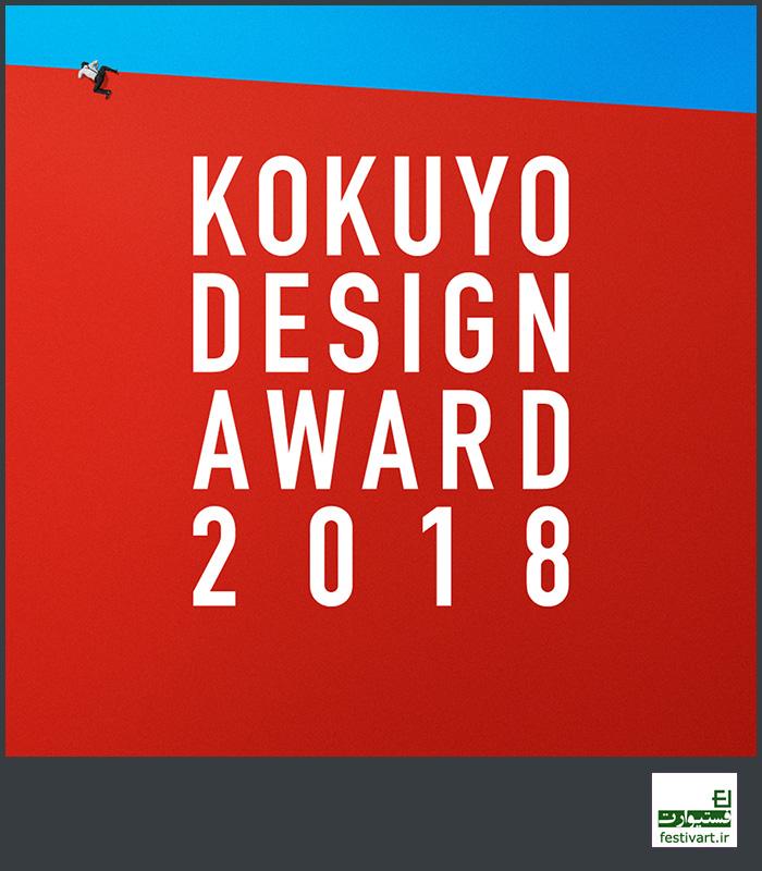 فراخوان رقابت بین المللی طراحی Kokuyo سال ۲۰۱۸