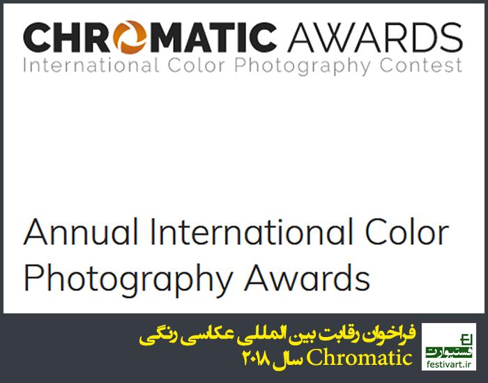 فراخوان رقابت بین المللی عکاسی رنگی Chromatic سال ۲۰۱۸