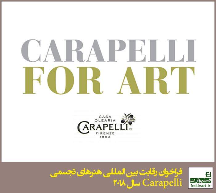 فراخوان رقابت بین المللی هنرهای تجسمی Carapelli سال ۲۰۱۸