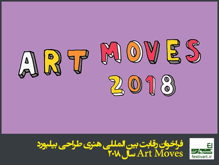 فراخوان رقابت بین المللی هنری طراحی بیلبورد Art Moves سال ۲۰۱۸