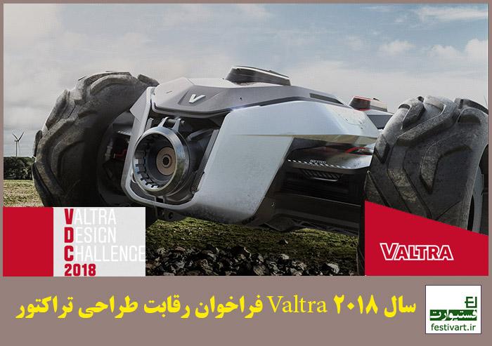 فراخوان رقابت طراحی تراکتور Valtra سال ۲۰۱۸
