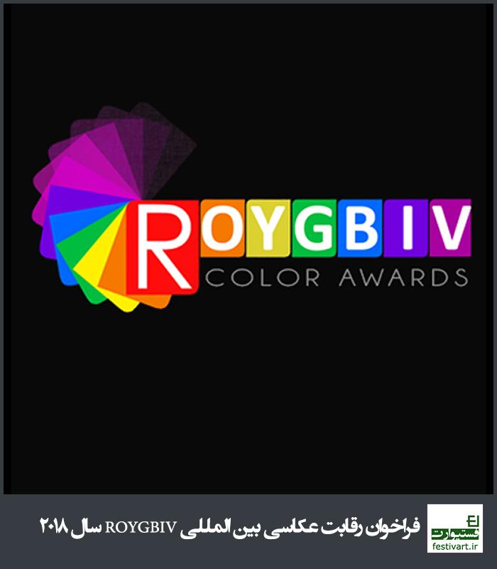 فراخوان رقابت عکاسی بین المللی ROYGBIV سال ۲۰۱۸