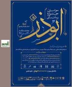 فراخوان سومین دوره جشنواره رسانهای ابوذر خراسان رضوی