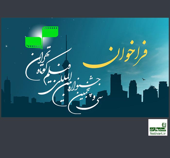 فراخوان سی و پنجمین جشنواره بینالمللی فیلم کوتاه تهران