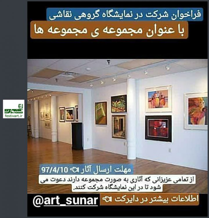 فراخوان شرکت در نمایشگاه گروهی «نقاشی» گروه هنری سونر