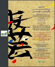 فراخوان ششمین نمایشگاه بین المللی هونام