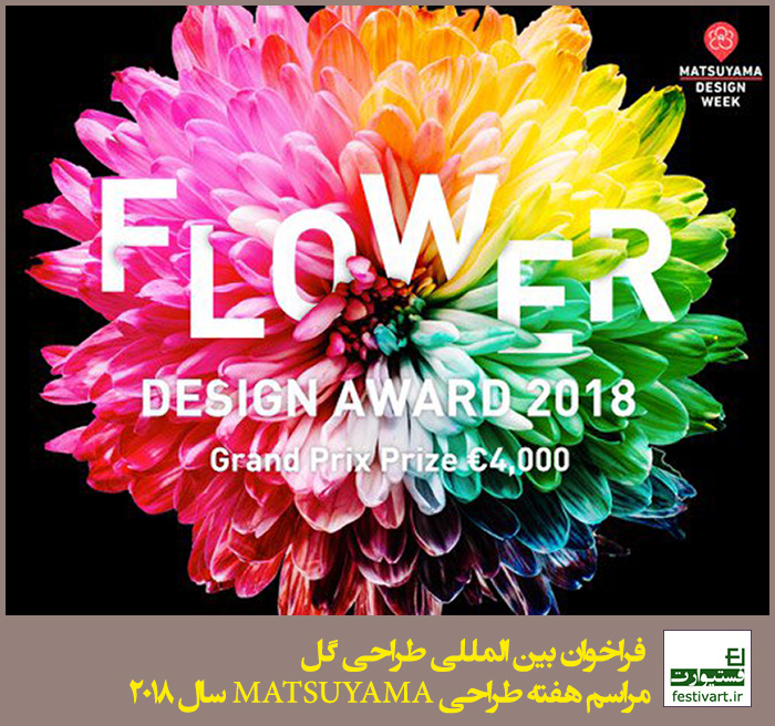 فراخوان بین المللی طراحی گل مراسم هفته طراحی شهر ماتسویاما ۲۰۱۸