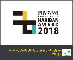 فراخوان عکاسی جایزه بین المللی کالوتایپ Hariban سال ۲۰۱۸