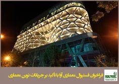 فراخوان فستیوال معماری آوا با تأکید بر جریانات نوین معماری