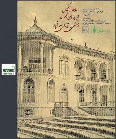فراخوان مسابقه اسکیس از بناهای مجموعه فرهنگی ـ تاریخی سعدآباد