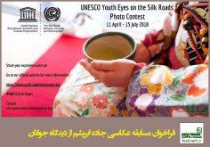 فراخوان مسابقه عکاسی جاده ابریشم از دیدگاه جوانان
