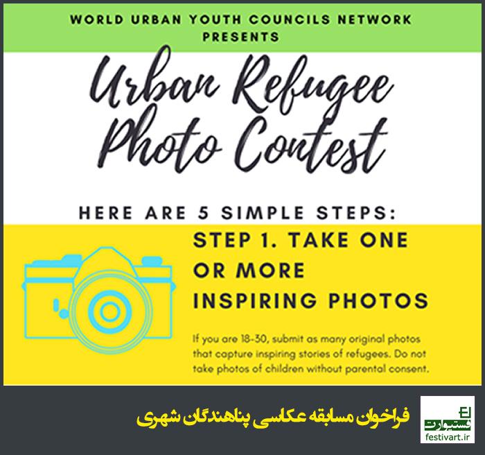 فراخوان مسابقه عکاسی پناهندگان شهری