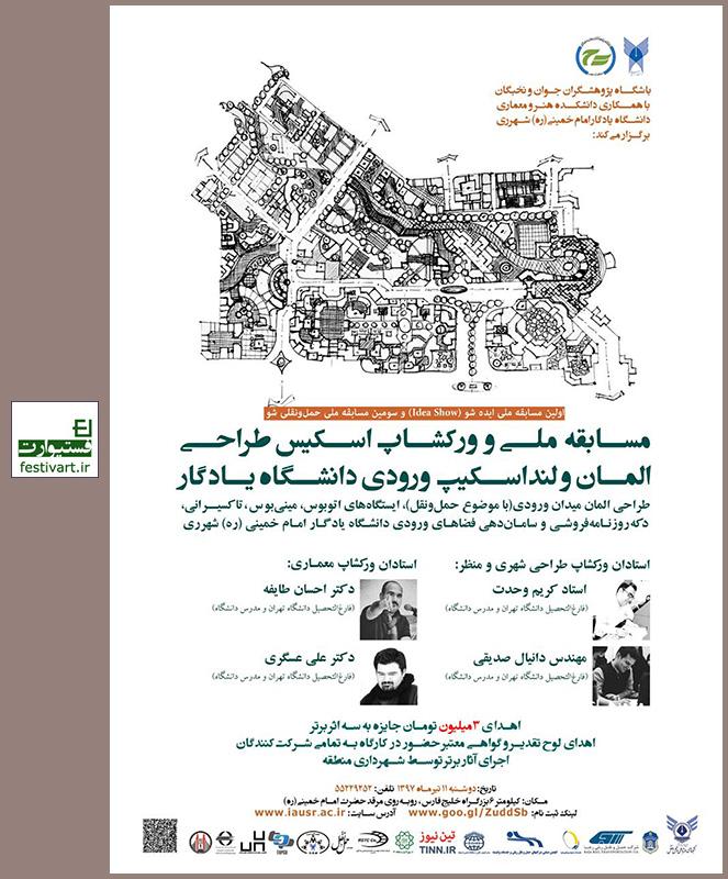فراخوان مسابقه ملی و ورکشاپ اسکیس طراحی المان و لنداسکیپ ورودی دانشگاه یادگار امام خمینی (ره)