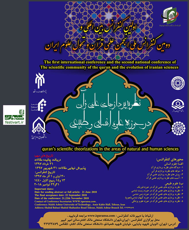 فراخوان مقاله اولین کنفرانس بینالمللی و دومین کنفرانس ملی نظریه پردازی های علمی قرآن در حوزه علوم انسانی و طبیعی