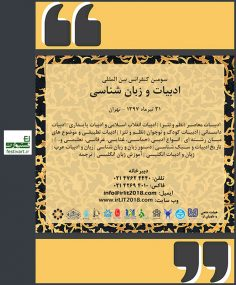 فراخوان مقاله سومین کنفرانس بین المللی ادبیات و زبان شناسی