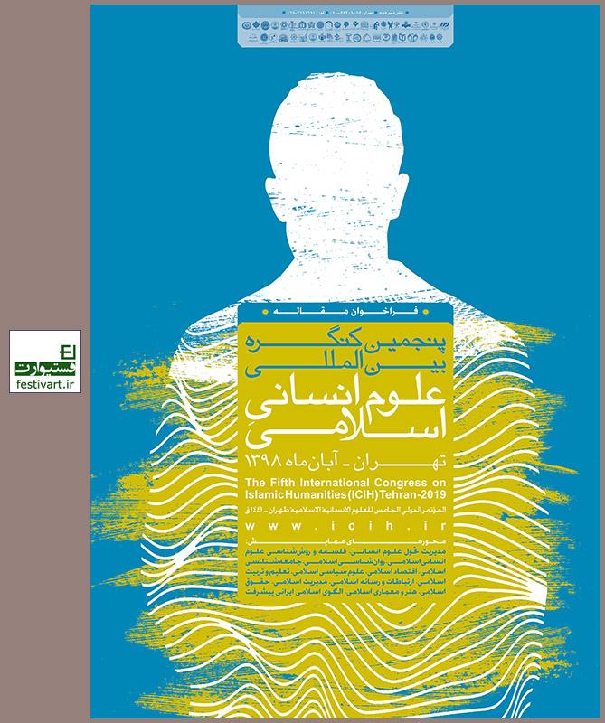 فراخوان مقاله پنجمین کنگره بینالمللی علوم انسانی اسلامی