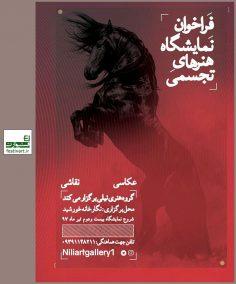 فراخوان نمایشگاه نقاشی، عکاسی، باموضوع آزاد گروه هنری نیلی