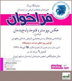 فراخوان نمایشگاه گروهى «عکس،پوستر و فتومدیا» در «سالن انجمن هنرمندان ارمنستان»