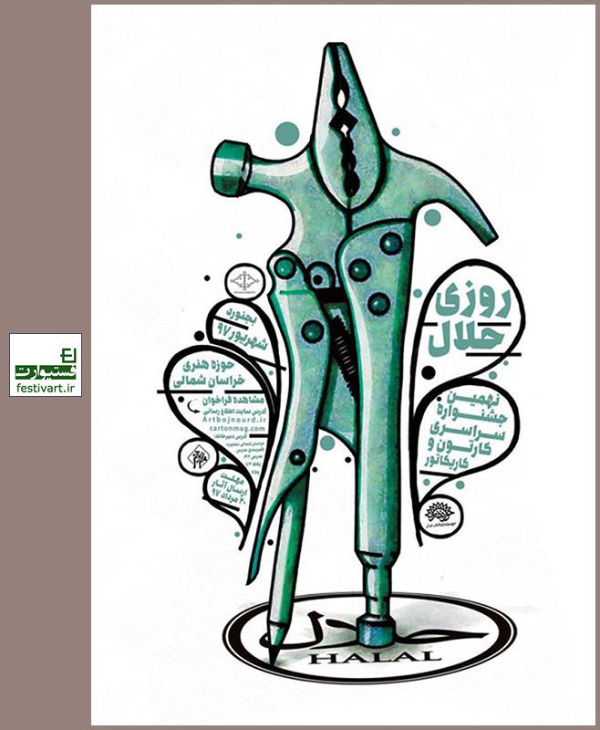 فراخوان نهمین جشنواره کارتون و کاریکاتور حوزه هنری استان خراسان شمالی با موضوع «روزی حلال»