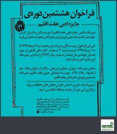 فراخوان هشتمین دوره جایزه ادبی «هفت اقلیم»