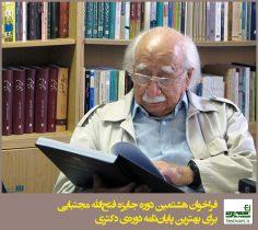 فراخوان هشتمین دوره جایزه فتحالله مجتبایی برای بهترین پایاننامه دورهی دکتری