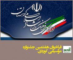 فراخوان هفتمین جشنواره موسیقی کردی