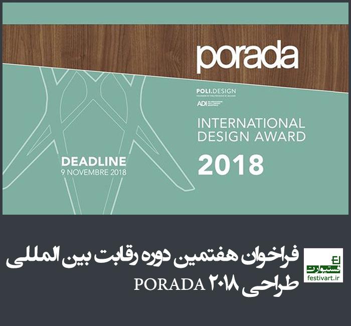 فراخوان هفتمین دوره رقابت بین المللی طراحی PORADA 2018
