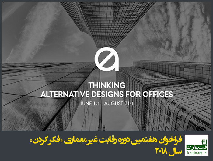فراخوان هفتمین دوره رقابت غیر معماری «فکر کردن» سال ۲۰۱۸