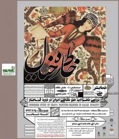 فراخوان همایش ملی بررسی تحولات هنر نقاشی ایران در دوره قاجار