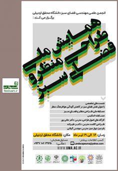 فراخوان همایش ملی طراحی منظر و فضای سبز دانشگاه محقق اردبیلی