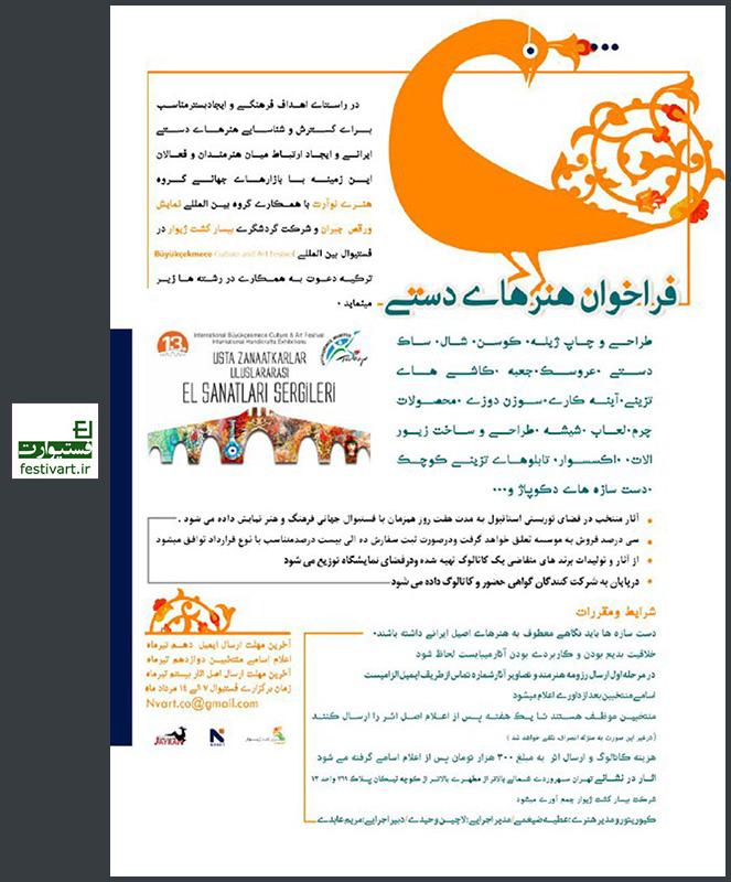 فراخوان هنرهای دستی گروه هنری نوآرت برای برگزاری نمایشگاه در ترکیه