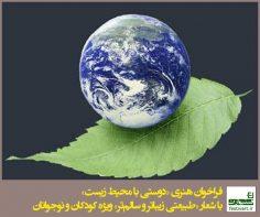 فراخوان هنری «دوستی با محیط زیست» با شعار «طبیعتی زیباتر و سالمتر»