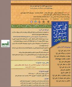 فراخوان هیجدهمین جشنواره سراسری شعر غدیر