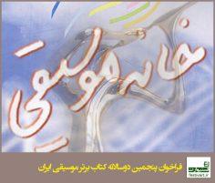 فراخوان پنجمین دوسالانه کتاب برتر موسیقی ایران