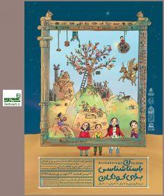 فراخوان چهارمین دوره هیجانانگیز آموزش باستانشناسی برای کودکان