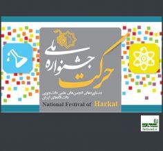 فراخوان یازدهمین جشنواره ملی حرکت ویژه دانشجویان