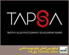 فرخوان بین المللی جایزه بورسیه عکاسی Timothy Allen سال ۲۰۱۸