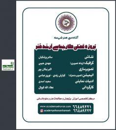 فرخوان کلاس های پروژه عملی کارشناسی ارشد آکادمی هنر شمسه