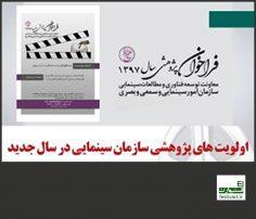 اعلام اولویت های پژوهشی سازمان سینمایی در سال ۱۳۹۷