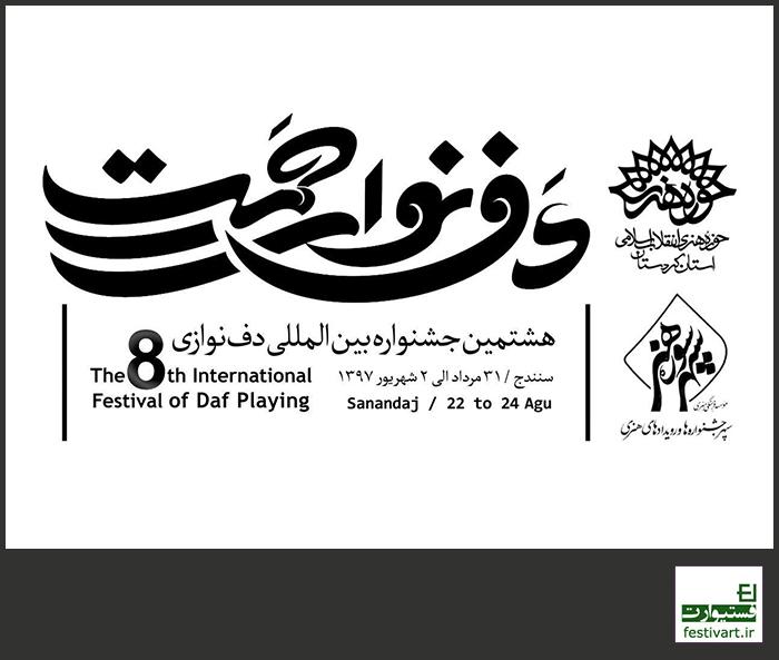 تمدید مهلت ارسال اثر به فراخوان هشتمین جشنواره بینالمللی دفنوازی «دف، نوای رحمت»