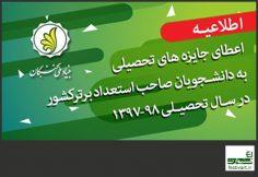 فراخوان جایزههای تحصیلی به دانشجویان صاحب استعداد برتر کشور در سال تحصیلی ۹۸-۱۳۹۷