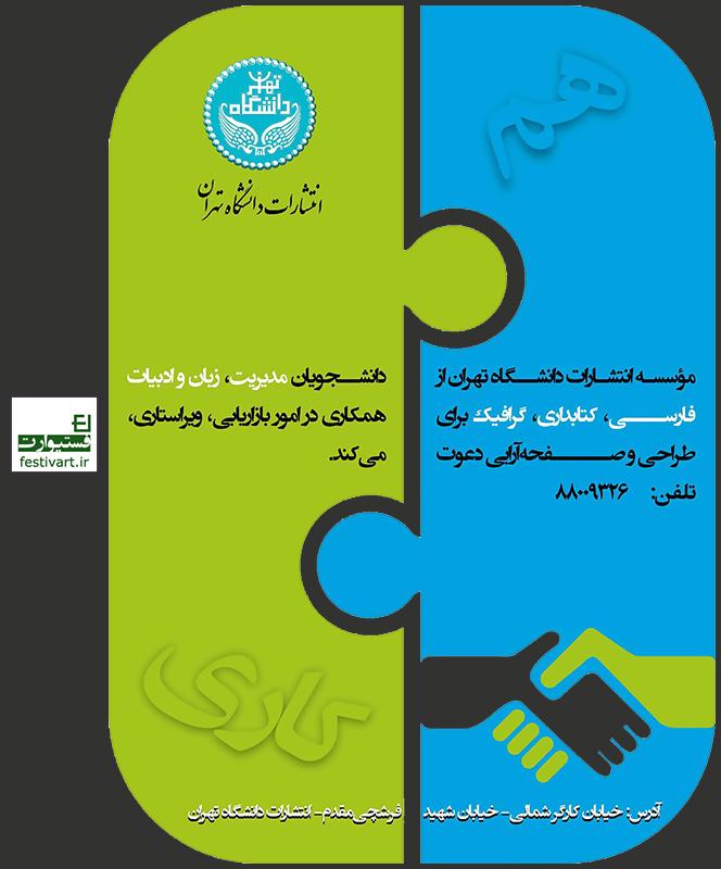 فراخوان دعوت به همکاری با انتشارات دانشگاه تهران